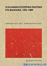 Η ελληνική εξωτερική πολιτική στα βαλκάνια, 1974-1989
