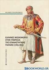 Έλληνες μισθοφόροι στην υπηρεσία της επαναστατικής Γαλλίας (1789-1815)