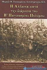 Η Αλβανία κατά την διάρκεια του Β΄Παγκοσμίου Πολέμου