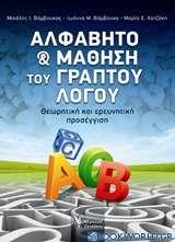 Αλφάβητο και μάθηση του γραπτού λόγου