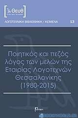 Ποιητικός και πεζός λόγος των μελών της Εταιρίας Λογοτεχνών Θεσσαλονίκης (1980-2015)
