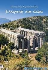 Ελληνικά και άλλα