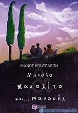 Μανόλο Μανολίτο και... Μανουήλ