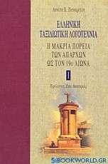 Ελληνική ταξιδιωτική λογοτεχνία (5 τόμοι)