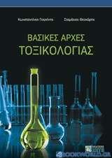 Βασικές αρχές τοξικολογίας