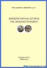 Νομισματική και ιστορία της αρχαίας Μυκόνου