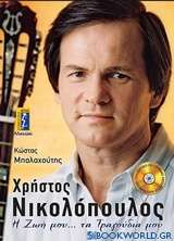 Χρήστος Νικολόπουλος, Η ζωή μου... τα τραγούδια μου