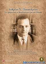 Ανδρέας Χ. Παπανδρέου: Το όραμα και οι διεκδικήσεις για την Πάτρα