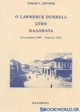 Ο Lawrence Durrell στην Καλαμάτα