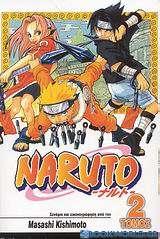Naruto: Ο χειρότερος πελάτης