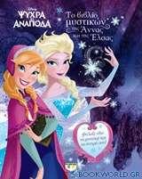 Το βιβλίο μυστικών της Άννας και της Έλσας