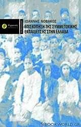 Επισκόπιση της συμμετοχικής εκπαίδευσης στην Ελλάδα