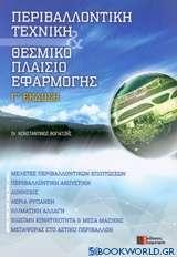 Περιβαλλοντική τεχνική και θεσμικό πλαίσιο εφαρμογής