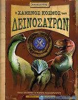 Ο χαµένος κόσµος των δεινόσαυρων