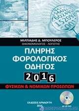 Πλήρης φορολογικός οδηγός 2016