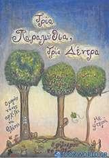 Τρία παραμύθια, τρία δέντρα