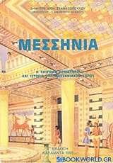 Μεσσηνία, Η επίτομη προϊστορία και ιστορία του μεσσηνιακού χώρου