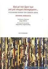 Και με τον ήχον για μια στιγμή επιστρέφουν..., Η ελληνική ποίηση στον εικοστό αιώνα