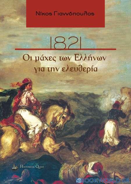 1821, Οι μάχες των Ελλήνων για την ελευθερία