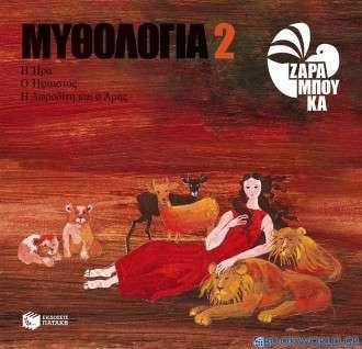 Μυθολογία 2