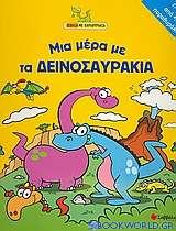 Μια µέρα µε τα δεινοσαυράκια