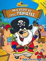 Μια µέρα µε τους πειρατές