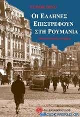 Οι Έλληνες επιστρέφουν στη Ρουμανία