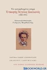 Το κατορθωμένο σώμα: Ο ποιητής Άγγελος Σικελιανός (1884-1951)