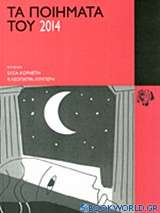 Τα ποιήματα του 2014