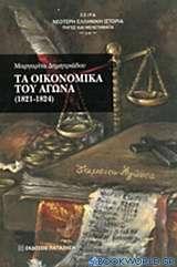 Τα οικονομικά του Αγώνα 1821-1824