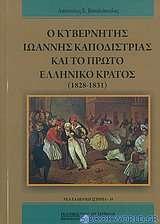 Ο κυβερνήτης Ιωάννης Καποδίστριας και το πρώτο ελληνικό κράτος (1828-1831)
