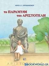 Το παραμύθι του Αριστοτέλη