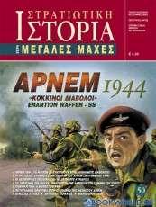 Αρνέμ 1944