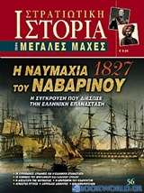 Η ναυμαχία του Ναβαρίνου 1827