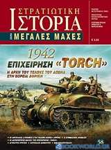 Επιχείρηση Torch 1942