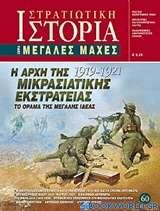 Η αρχή της Μικρασιατικής Εκστρατείας 1919 - 1921