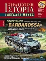 Επιχείρηση Barbarossa