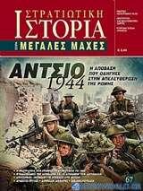 Άντσιο 1944