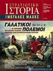 Γαλατικοί πόλεμοι 58 - 50 π.Χ.