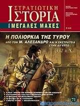 Η πολιορκία της Τύρου από τον Μ. Αλέξανδρο και η εκστρατεία στην Αίγυπτο 332 π.Χ.