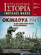 Οκινάουα 1945