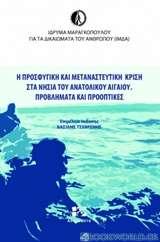 Η προσφυγική και μεταναστευτική κρίση στα νησιά του Ανατολικού Αιγαίου