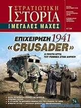 Επιχείρηση Crusader 1941