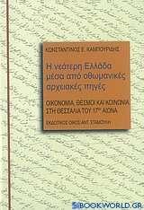 Η νεότερη Ελλάδα μέσα από οθωμανικές αρχειακές πηγές