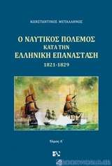 Ο ναυτικός πόλεμος κατά την ελληνική επανάσταση 1821-1829