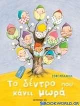 Το δέντρο που κάνει μωρά