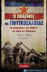 Ο πόλεμος της Γιουγκοσλαβίας