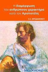 Η διαμόρφωση του ανθρώπινου χαρακτήρα κατά τον Αριστοτέλη