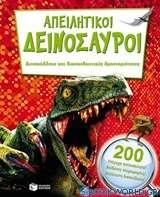 Απειλητικοί δεινόσαυροι
