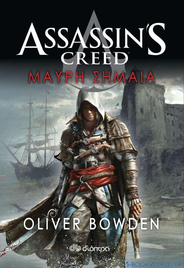 Assassins's Creed: Μαύρη σημαία